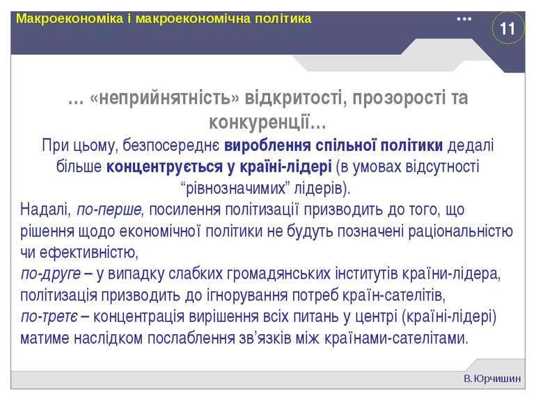11 В.Юрчишин Макроекономіка і макроекономічна політика … «неприйнятність» від...