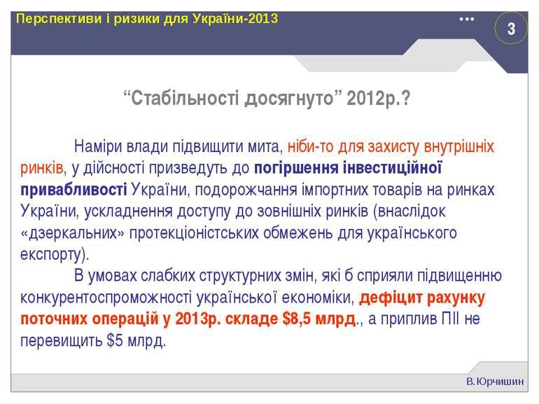 """3 В.Юрчишин Перспективи і ризики для України-2013 """"Стабільності досягнуто"""" 20..."""