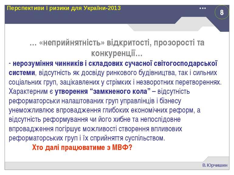 8 В.Юрчишин Перспективи і ризики для України-2013 … «неприйнятність» відкрито...