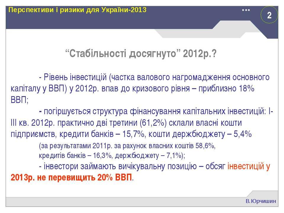 """2 В.Юрчишин Перспективи і ризики для України-2013 """"Стабільності досягнуто"""" 20..."""