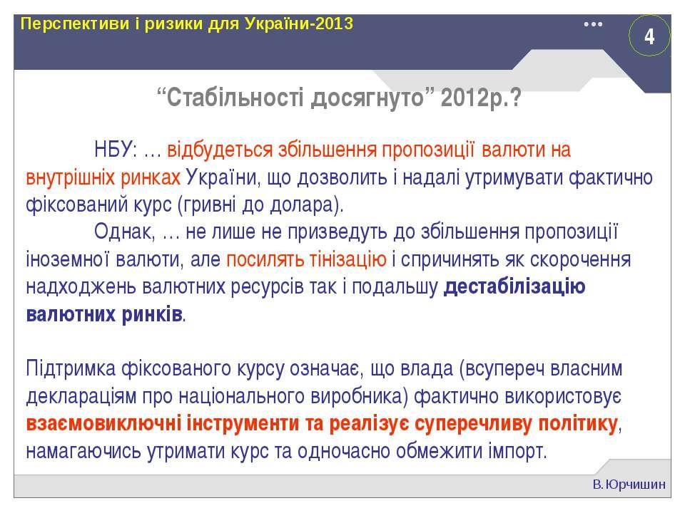"""4 В.Юрчишин Перспективи і ризики для України-2013 """"Стабільності досягнуто"""" 20..."""