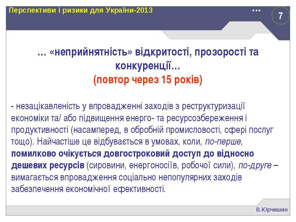 7 В.Юрчишин Перспективи і ризики для України-2013 … «неприйнятність» відкрито...