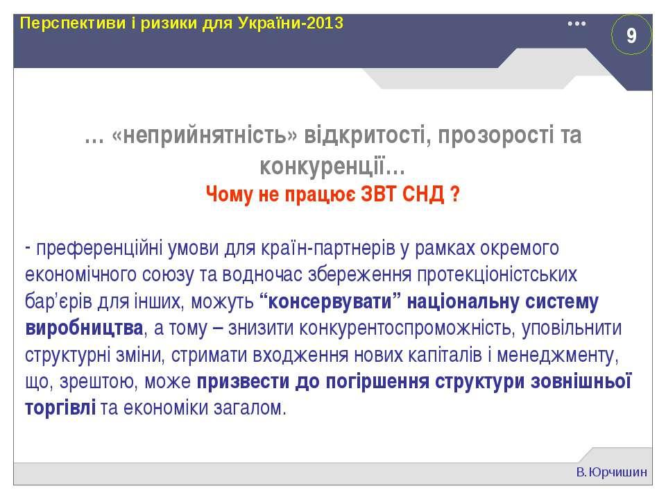 9 В.Юрчишин Перспективи і ризики для України-2013 … «неприйнятність» відкрито...