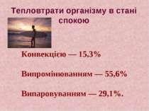 Тепловтрати організму в стані спокою Конвекцією ― 15,3% Випромінюванням ― 55,...