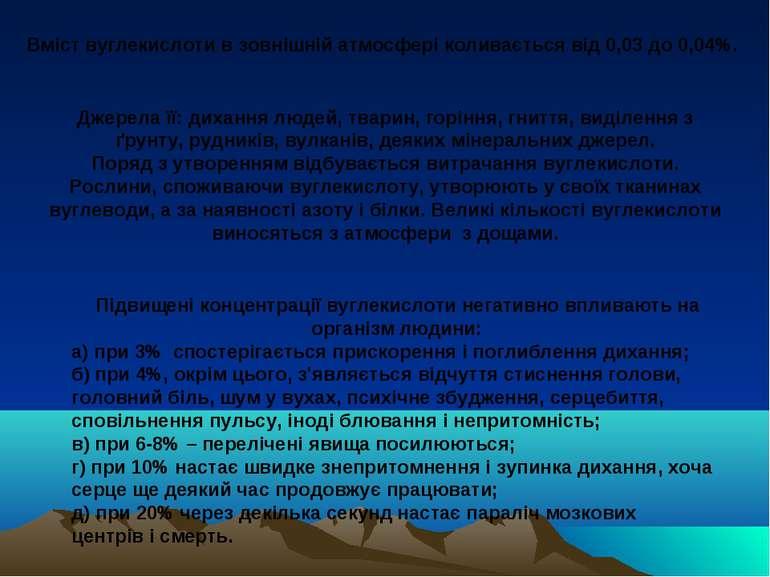 Вміст вуглекислоти в зовнішній атмосфері коливається від 0,03 до 0,04%. Джере...