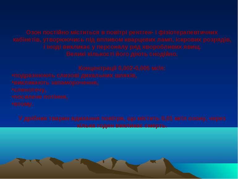 Озон постійно міститься в повітрі рентген- і фізіотерапевтичних кабінетів, ут...