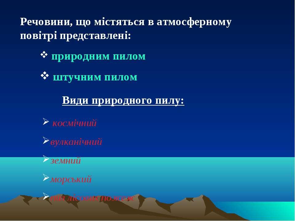 Речовини, що містяться в атмосферному повітрі представлені: природним пилом ш...