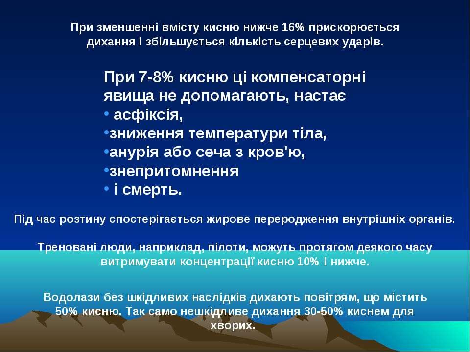 При зменшенні вмісту кисню нижче 16% прискорюється дихання і збільшується кіл...