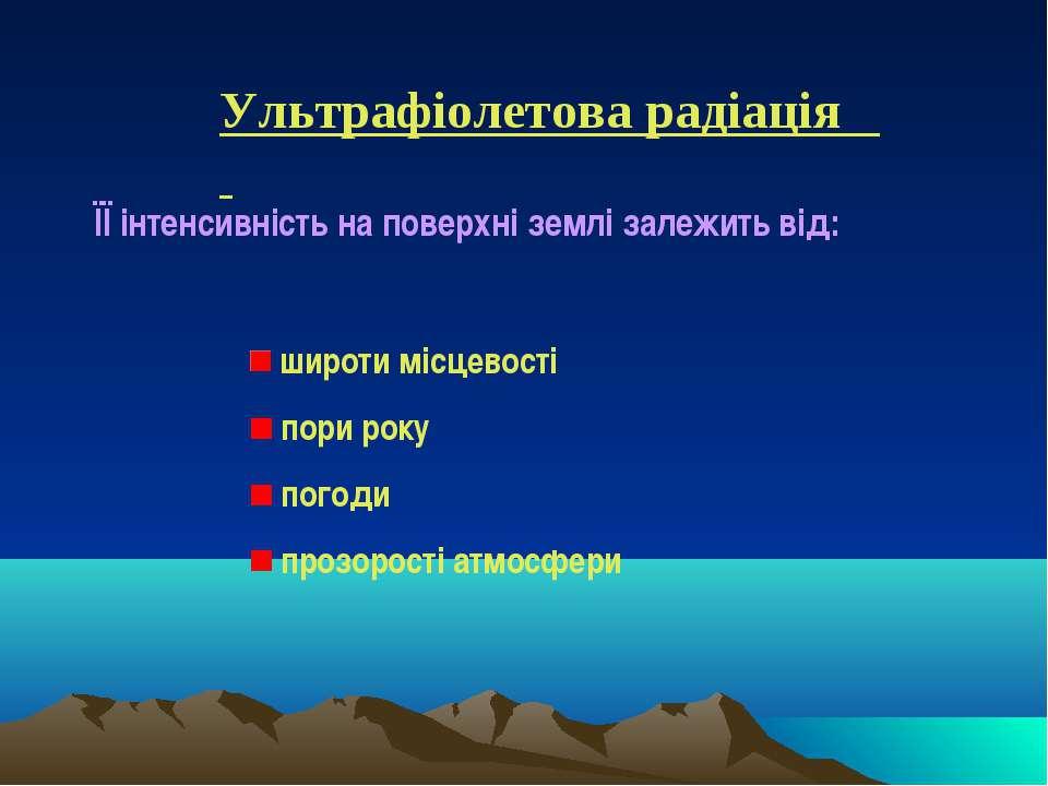 Ультрафіолетова радіація ЇЇ інтенсивність на поверхні землі залежить від: шир...