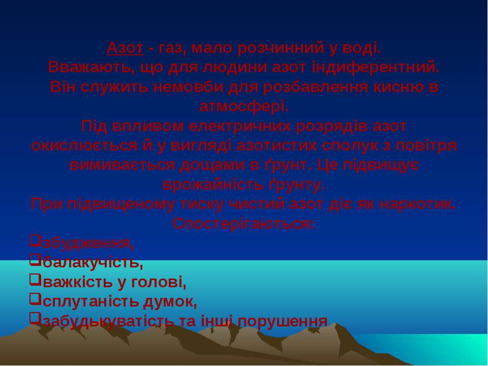 Азот - газ, мало розчинний у воді. Вважають, що для людини азот індиферентний...