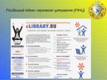 Російський індекс наукового цитування (РІНЦ)