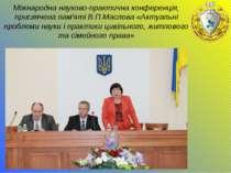 Міжнародна науково-практична конференція, присвячена пам'яті В.П.Маслова «Акт...