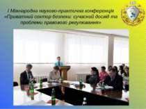 І Міжнародна науково-практична конференція «Приватний сектор безпеки: сучасни...