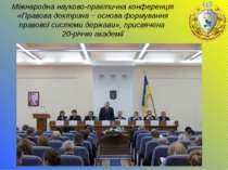 Міжнародна науково-практична конференція «Правова доктрина − основа формуванн...