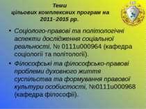 Теми цільових комплексних програм на 2011–2015 рр. Соціолого-правові та політ...