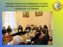 Науково-практична конференція «Сучасні проблеми цивілістики» присвячена пам'я...