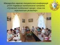 Міжнародна науково-теоретична конференція (ХХVІ Харківські політологічні чита...