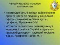 Науково-дослідний інститут правознавства «Інституціональні засади забезпеченн...