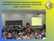 Міжнародна науково-практична конференція студентів та молодих науковців «Глоб...