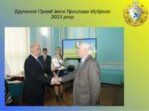 Вручення Премії імені Ярослава Мудрого 2013 року