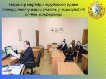 Науковці кафедри трудового права Університету взяли участь у міжнародній on-l...