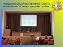 ІV студентська наукова конференція «Безпека життєдіяльності людини в регіонах...