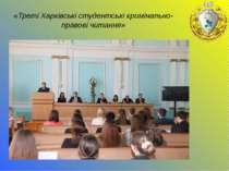 «Треті Харківські студентські кримінально-правові читання»