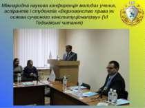 Міжнародна наукова конференція молодих учених, аспірантів і студентів «Верхов...