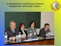 ІХ всеукраїнська студентська наукова конференція «Філософія і право»