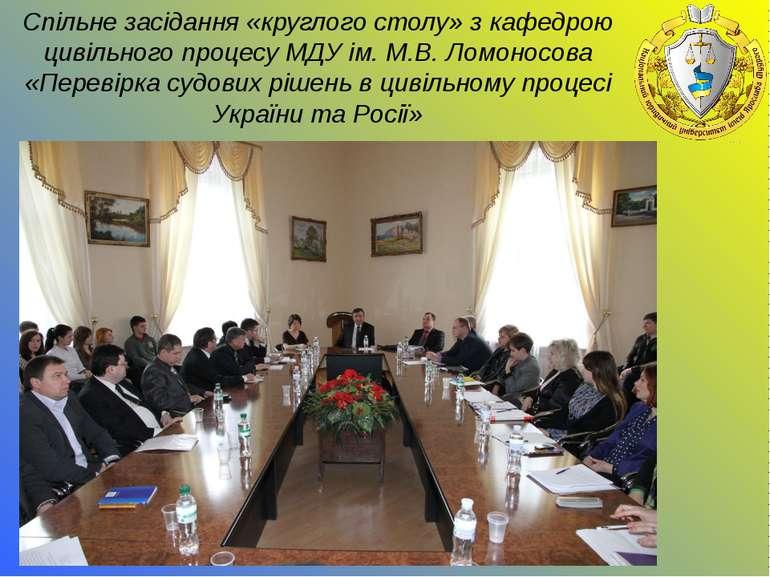 Спільне засідання «круглого столу» з кафедрою цивільного процесу МДУ ім. М.В....