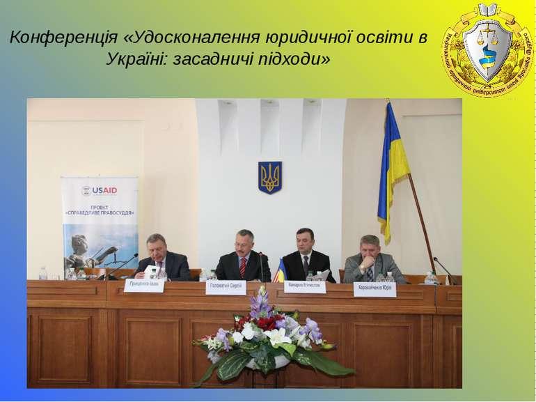 Конференція «Удосконалення юридичної освіти в Україні: засадничі підходи»