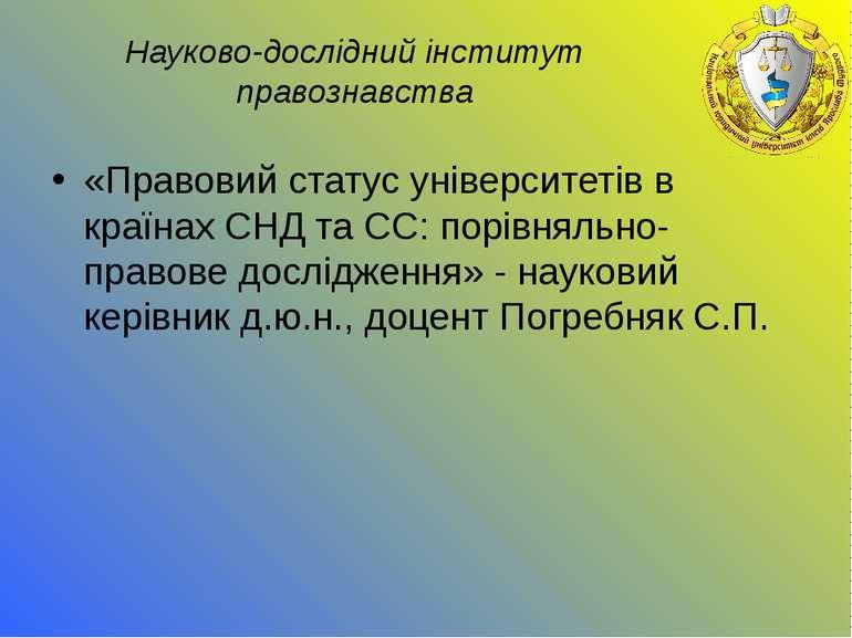 Науково-дослідний інститут правознавства «Правовий статус університетів в кра...