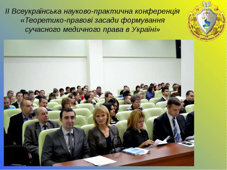 ІІ Всеукраїнська науково-практична конференція «Теоретико-правові засади форм...