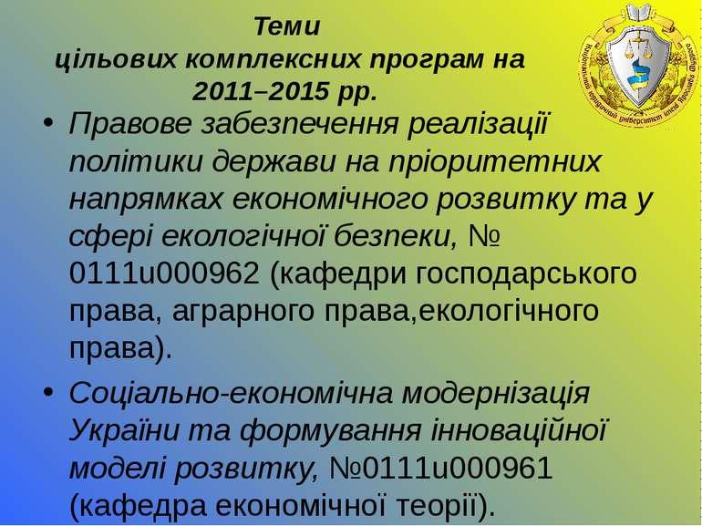 Теми цільових комплексних програм на 2011–2015 рр. Правове забезпечення реалі...