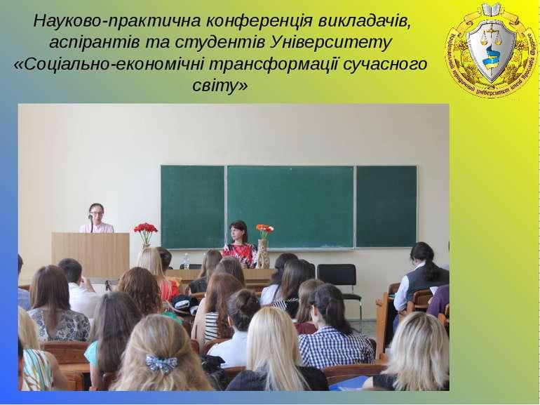 Науково-практична конференція викладачів, аспірантів та студентів Університе...