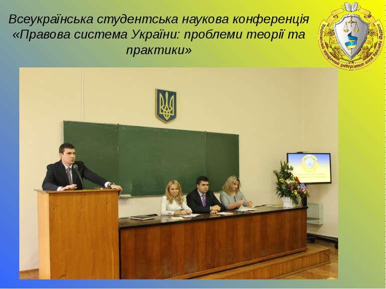 Всеукраїнська студентська наукова конференція «Правова система України: пробл...