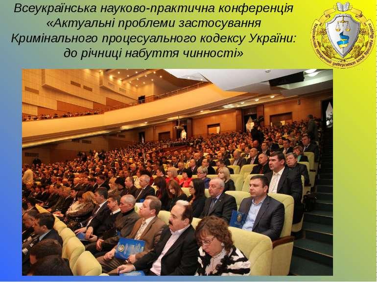 Всеукраїнська науково-практична конференція «Актуальні проблеми застосування ...