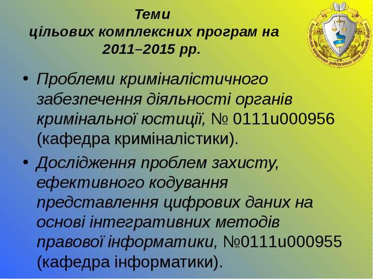 Теми цільових комплексних програм на 2011–2015 рр. Проблеми криміналістичного...
