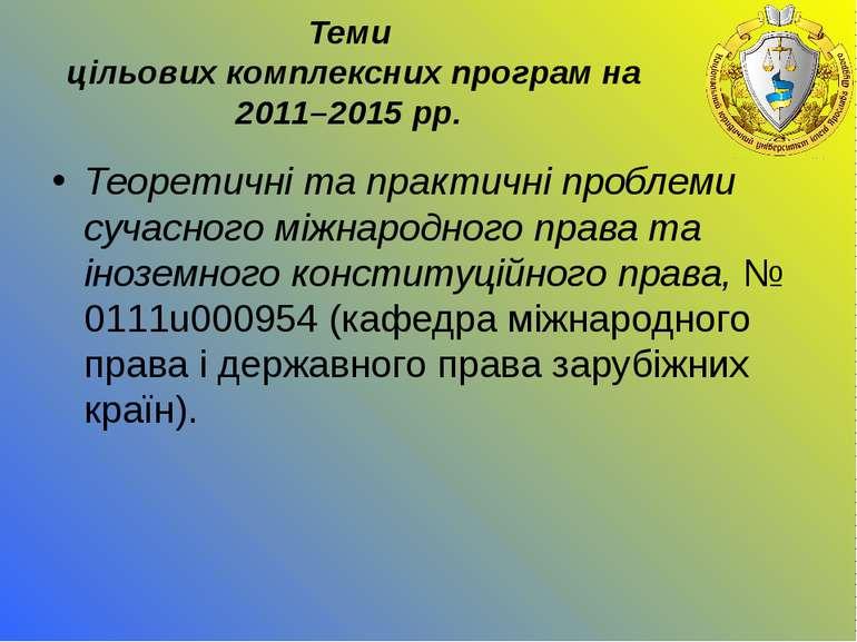 Теми цільових комплексних програм на 2011–2015 рр. Теоретичні та практичні пр...