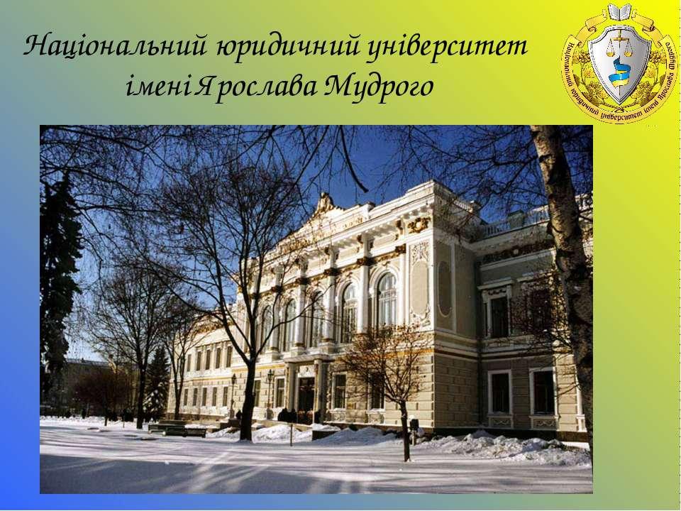 Національний юридичний університет імені Ярослава Мудрого