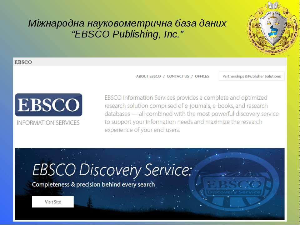 """Міжнародна науковометрична база даних """"EBSCO Publishing, Inc."""""""