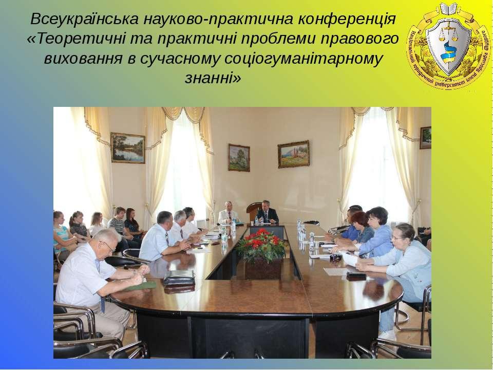Всеукраїнська науково-практична конференція «Теоретичні та практичні проблеми...