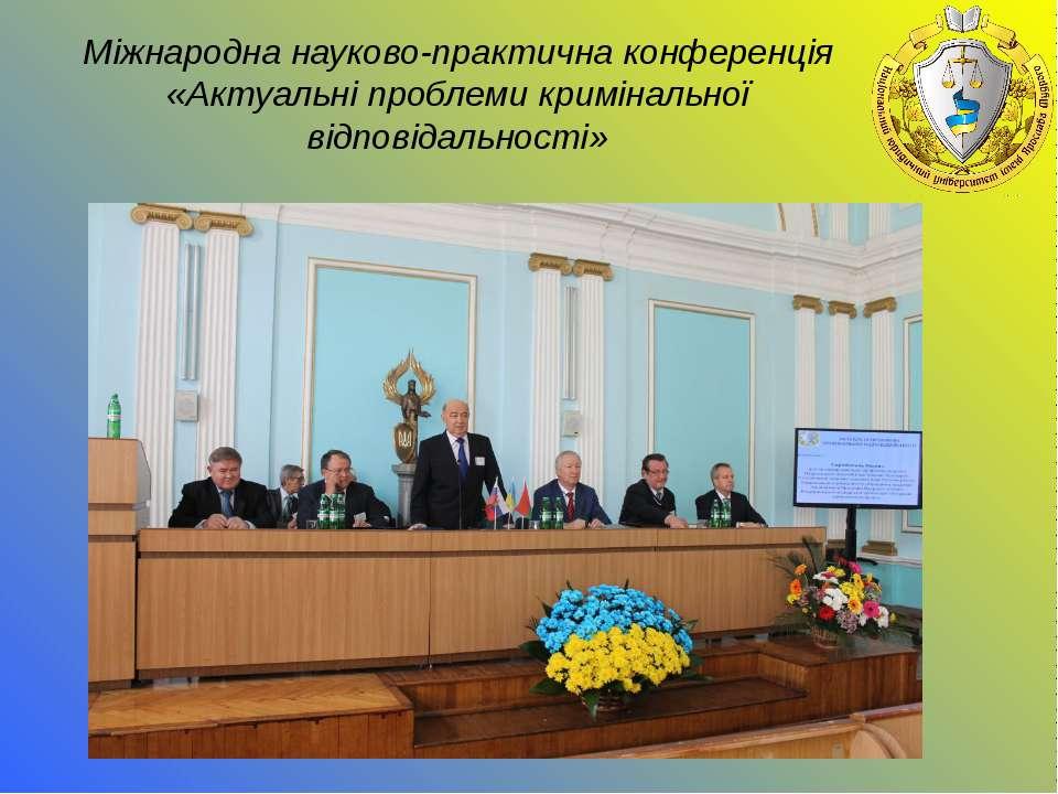 Міжнародна науково-практична конференція «Актуальні проблеми кримінальної від...
