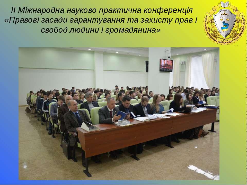 ІІ Міжнародна науково практична конференція «Правові засади гарантування та ...
