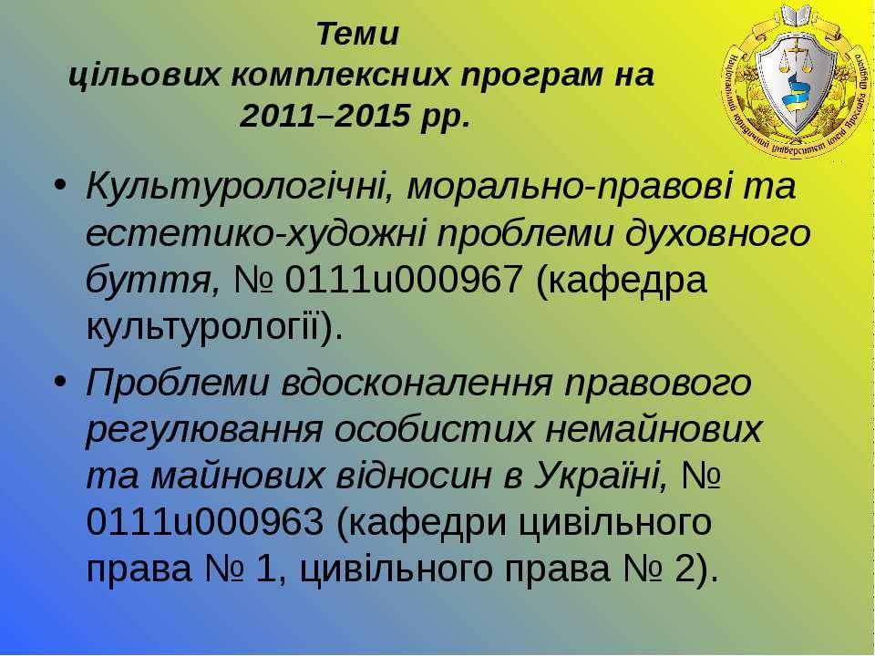 Теми цільових комплексних програм на 2011–2015 рр. Культурологічні, морально-...