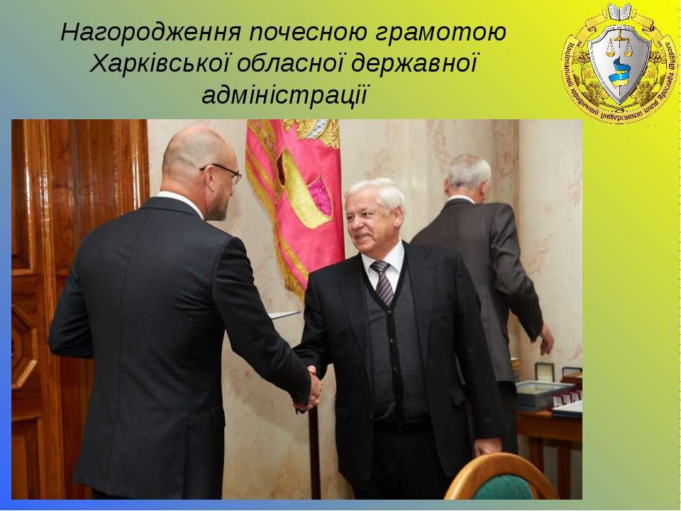 Нагородження почесною грамотою Харківської обласної державної адміністрації