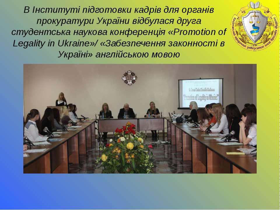 В Інституті підготовки кадрів для органів прокуратури України відбулася друга...