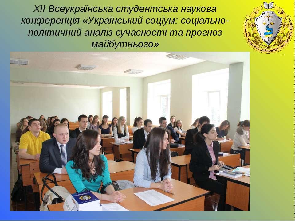 XІІ Всеукраїнська студентська наукова конференція «Український соціум: соціал...