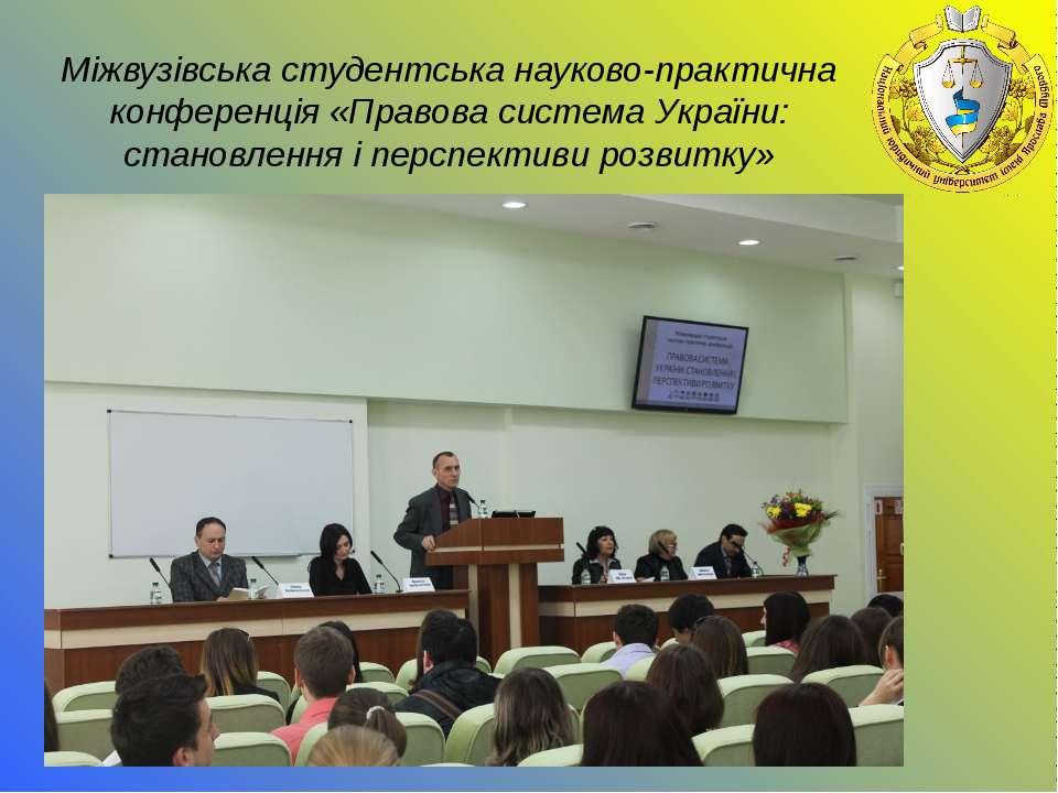 Міжвузівська студентська науково-практична конференція «Правова система Украї...