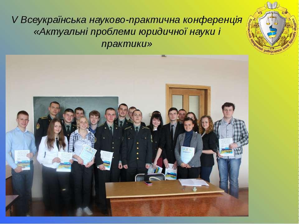 V Всеукраїнська науково-практична конференція «Актуальні проблеми юридичної н...